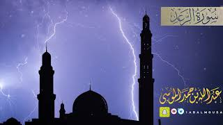 عبدالله الموسى (سورة الرعد) رمضان ١٤٤٠هـ Abdullah Almousa