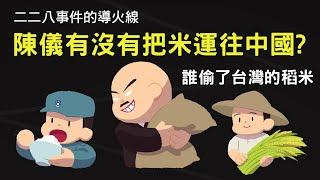 二二八的導火線 陳儀有沒有把米運往大陸? 誰偷了台灣的米?