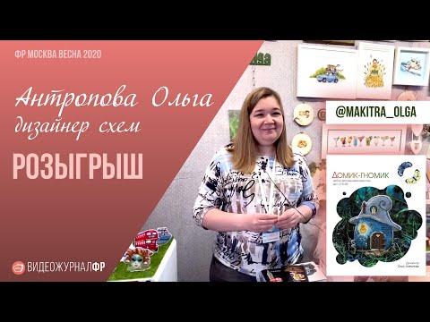 НОВЫЕ схемы для вышивки от Ольги Антроповой