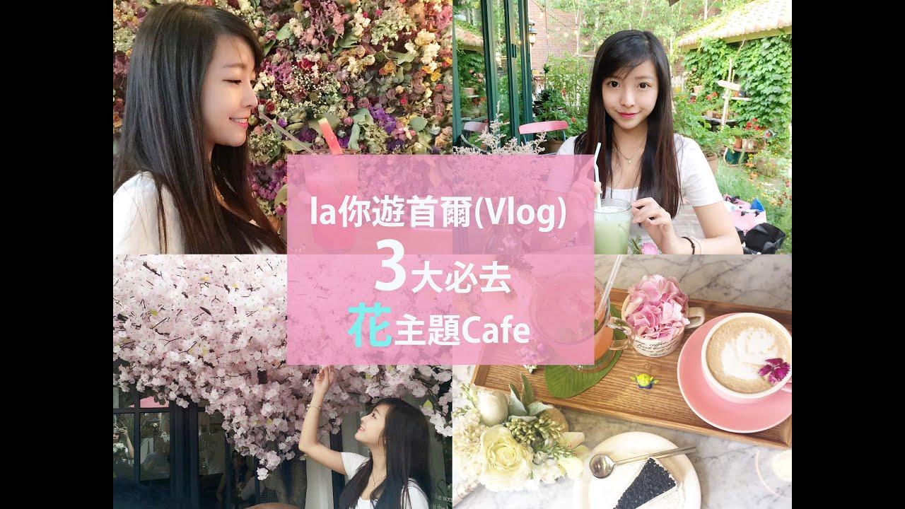 Zarla 사랑해 - la你遊首爾(Vlog) - 3大必去花主題Cafe - YouTube