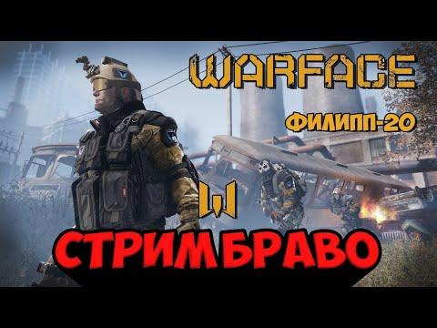 Кейсы Warface Warface  Браво Рейтинговые матчи