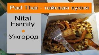 Тайская кухня в Ужгороде/Pad Thai  /Thai food in Uzhgorod/Nitai Family