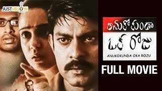 Anukokunda Oka Roju Telugu Full Movie   Charmi   Jagapathi Babu   MM Keeravani   Shashank