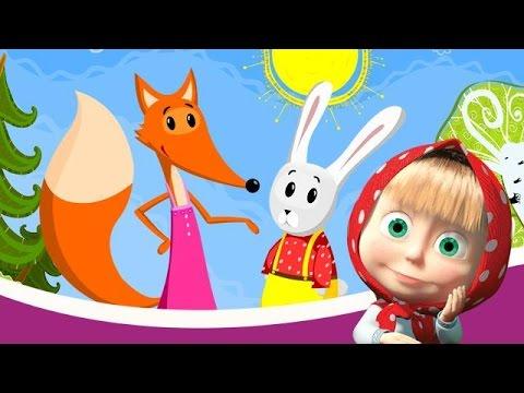 Маша и медведь Машины сказки - Лиса и заяц