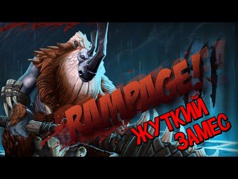 видео: Рампаги топ десять dota 2: Жуткий замес