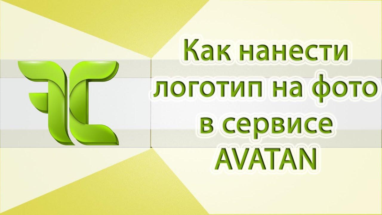 Как поставить логотип на фото в сервисе Avatan ( FreshCash ...