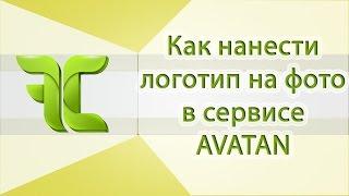 Как поставить логотип на фото в сервисе Avatan ( FreshCash )(Как поставить логотип на фото в сервисе Avatan ( FreshCash ) Подписывайтесь на канал ..., 2015-06-26T17:48:32.000Z)