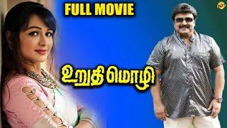 Urudhi Mozhi Tamil Full Movie || உறுதிமொழி || Prabhu, Shanthini || Tamil Movies