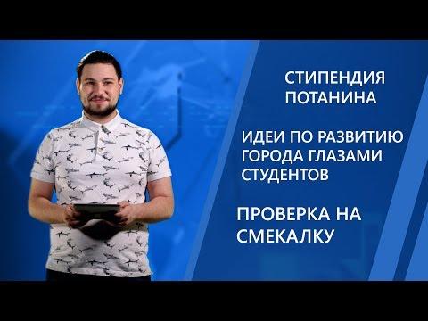 Стипендия Потанина, Развитие