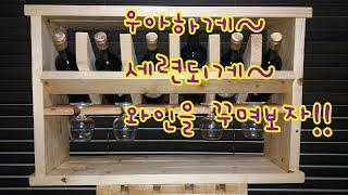 최수노 원목 우아한 와인다이
