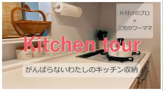 【キッチンツアー】ワーママ×片付けのプロの家/がんばらないキッチン収納