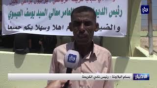 العيسوي يفتتح مبنى نادي الشيخ حسين الرياضي في الأغوار الشمالية - (10-7-2019)