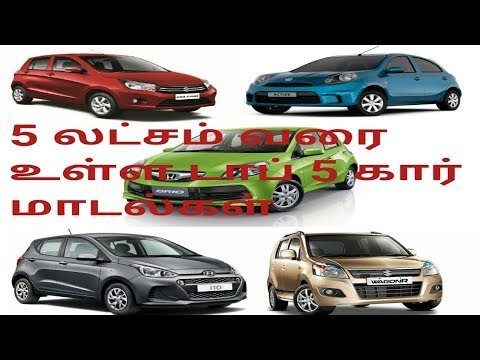 BEST SMALL CARS IN INDIA UNDER 5 LAKH IN TAMIL/தமிழ்