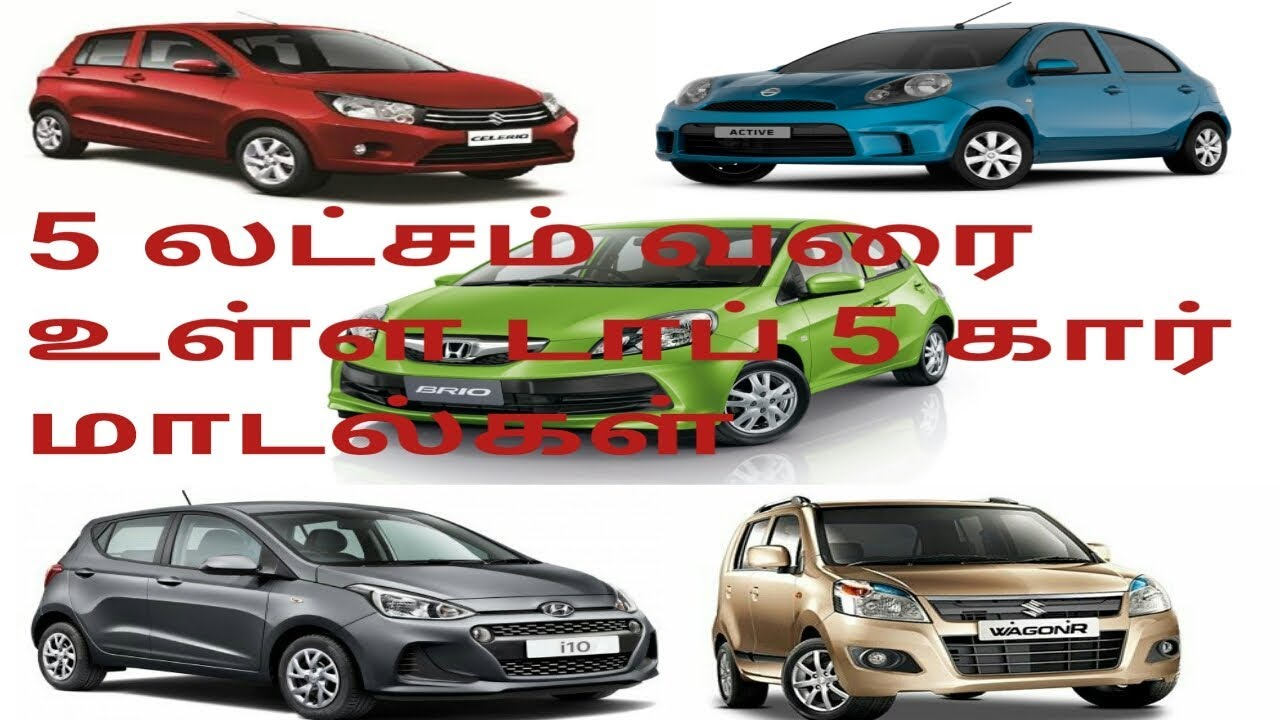 best small cars in india under 5 lakh in tamil/தமிழ் - youtube