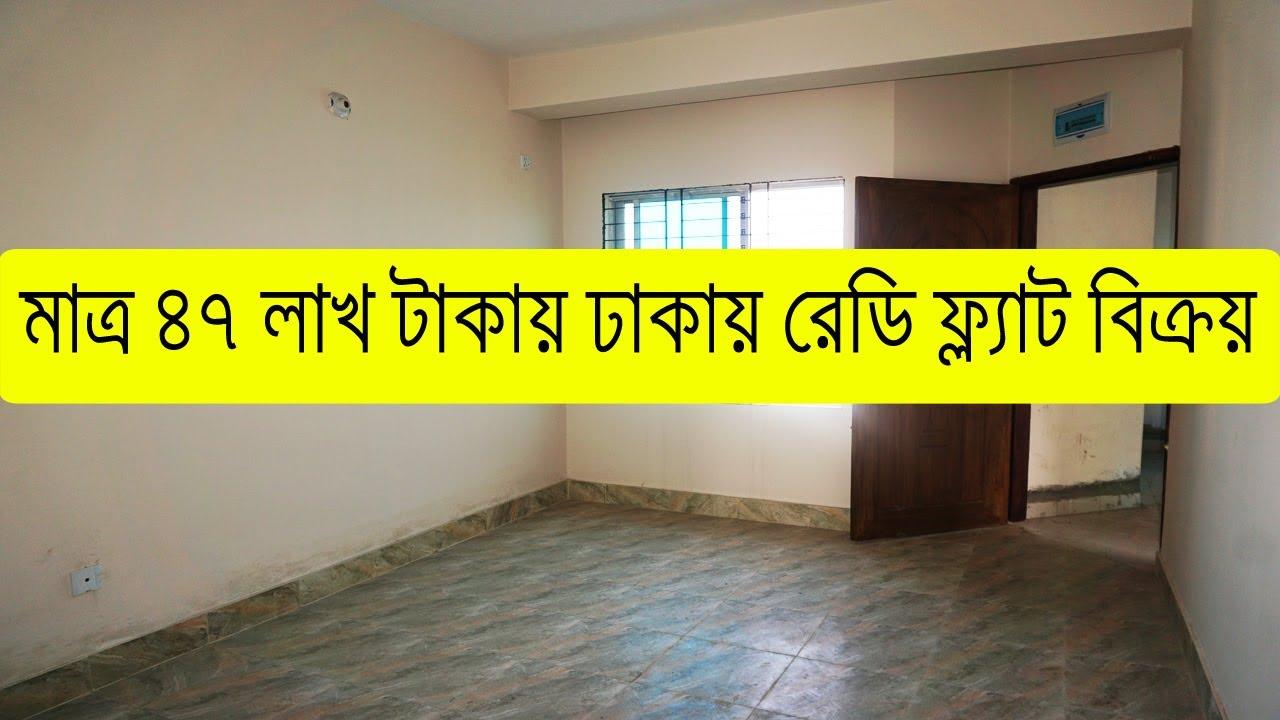 মাত্র ৪৭ লাখ টাকায় ঢাকায় রেডি ফ্ল্যাট বিক্রয় হবে ।। ready flat for sale in goran Dhaka