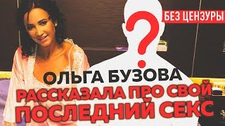 Ольга Бузова призналась, когда у нее был последний секс