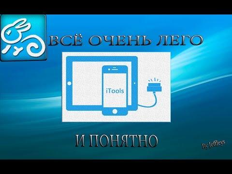 Itools как пользоваться - фото 11
