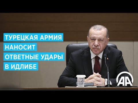 Турция призвала Россию не стоять на пути турецкой армии в Идлибе