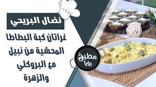 غراتان كبة البطاطا المحشية من نبيل مع البروكلي والزهرة - نضال البريحي