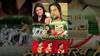 सम्झिराख है...    Samjhirakha Hai...    Nepali Love Story