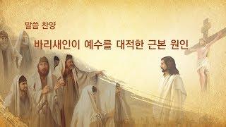 말씀 찬양 CCM <바리새인이 예수를 대적한 근본 원인>바리새인이 하나님 사역에 순종하지 못하는 이유