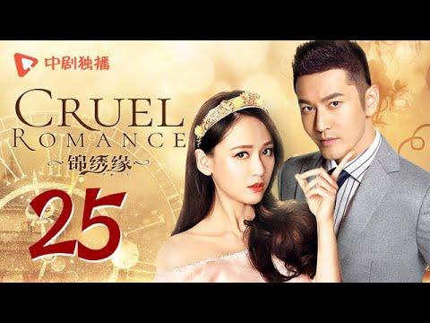Cruel Romance 25 | Español SUB【Joe Chen, Huang Xiaoming】