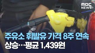 주유소 휘발유 가격 8…