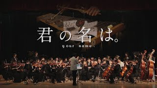 2018帝玖演奏计划:交响组曲「君の名は。」