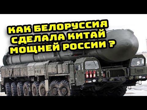 Платформа-О Белоруссия так толкнула Китай что он обогнал Россию шасси комплексов КАМАЗ и МЗКТ видео