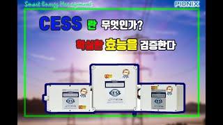 코스모토 쎄스의 효능과 검증에 대해서 알고 싶으십니까?…