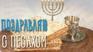 Поздравляю с Песахом! Красивое Видео Поздравление для родных Людей на Песах