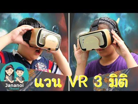 สัมผัสประสบการณ์ภาพเหมือนจริงทะลุจอ กับแว่น Noribell VR 3 มิติ | จาน่าน้อย