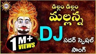 Dillamm Dillamm Mallanna Dj Sadar Special Song | Mallanna Special Songs | Disco Recording Company