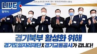 [LIVE] 경기북부 활성화 위해 경기도일자리재단X경기…