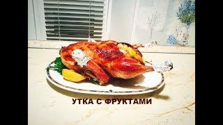 Кулинарный рецепт. Утка с фруктами// Duck with fruit