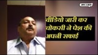 in-a-video-from-antigua-mehul-choksi-claims-ed-charges-false-and-baseless-says-passport-suspended-without-reason