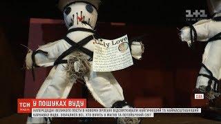 як зробити ляльку вуду щоб керувати людиною