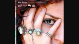 Zapętlaj مرايا الروح - ريم بنا The The Mirrors of My Soul- Rim Banna | Rim Banna