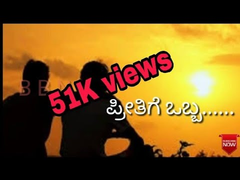Love Feeling Kannada Best Whatsapp Status Youtube