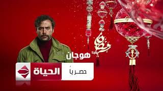 """البرومو الأول لمسلسل """"هوجان"""" للنجم محمد عادل إمام حصريًا في رمضان"""