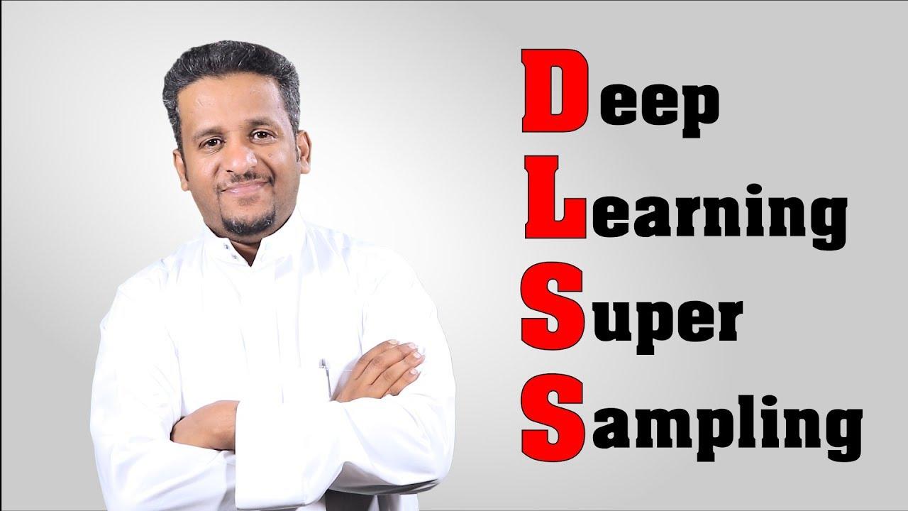 شرح تقنية DLSS ورفع الفريمات في الالعاب