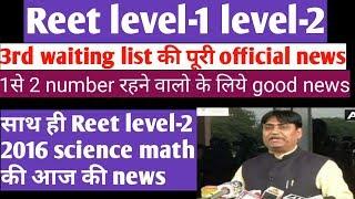 Reet level -1 level-2 की 3rd waiting list साथ ही Reet level -2 science math 2016 की news