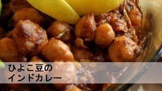 パンジャブ修のひよこ豆のインドカレーの作り方 Indian Chickpea Curry