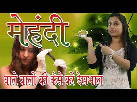 How To Take Care Of Hair After Applying Henna हिना वाले बालों कैसे देखभाल करें (Tips In Hindi)