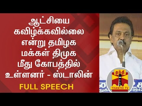 People are angry on DMK for not dissolving this Govt - M.K Stalin | FULL SPEECH | Thanthi TV