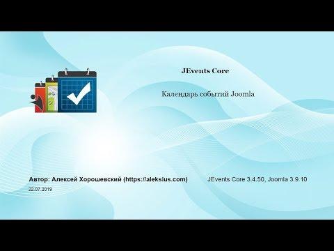 JEvents Core - календарь событий Joomla