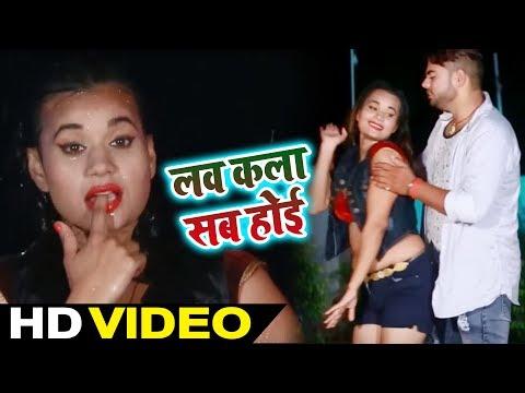 लव कला सब होई - Love Kala Sab Hoyi - Bhojpuri Songs