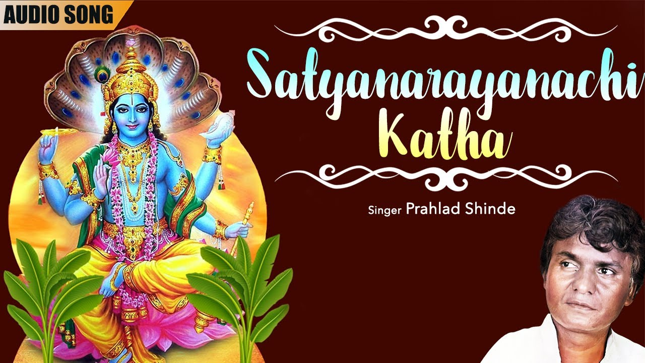 Satyanarayanachi Katha | Prahlad Shinde | Audio Song | Devotional Song | New Marathi Song 2021