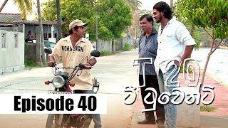 T20 - ටී ටුවෙන්ටි | Episode 40 | 04 - 02 - 2020 | Siyatha TV Thumbnail