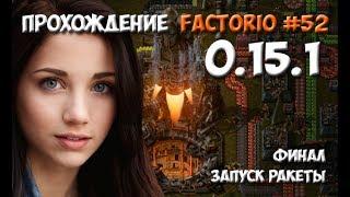 Прохождение Factorio 0.15.1 - #52 финал, запуск ракеты